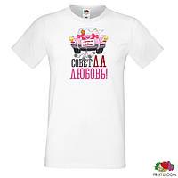 """Парные футболки для молодоженов с принтом """"Совет да любовь"""", """"Just Married"""" L, Белый Push IT"""