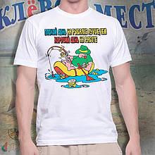 """Мужская футболка для рыболова """"Плохой день на рыбалке лучше, чем хороший на работе"""" Push IT"""