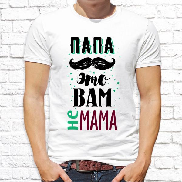 """Чоловіча футболка з принтом """"Папа - це Вам не мама"""" Push IT"""