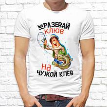 """Мужская футболка с принтом """"Не разевай клюв на чужой клёв"""" Push IT"""