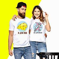Парные футболки с принтом Мышонок и Сыр Push IT XS, Белый