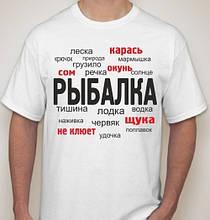 """Мужская футболка для рыболова """"Рыбалка"""" Белый Push IT"""