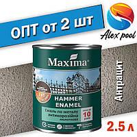 Maxima Эмаль 3 в 1 молотковая 2,3 л Антрацит