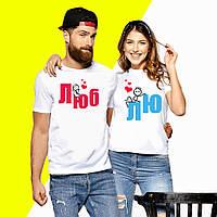 """Парные футболки с надписью """"Люблю"""" Push IT XS, Белый"""