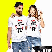 """Парные футболки с надписью """"Мой парень, Моя девушка"""" Push IT XS, Белый"""