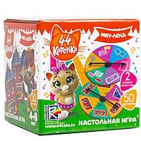 Настольная игра Vladi Toys 44 Котенка Мяу-Ленд (рус) (VT8022-04)