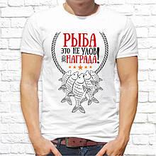 """Мужская футболка с принтом """"Рыба - это не улов, это награда!"""" Push IT"""
