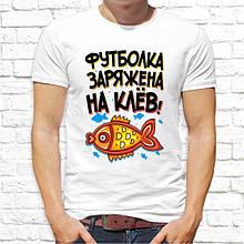"Мужская футболка с принтом ""Футболка заряжена на клёв!"" Push IT"