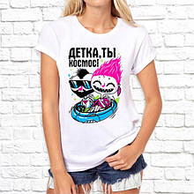"""Женская футболка с принтом Влюбленные """"Детка, ты космос!"""" Push IT"""