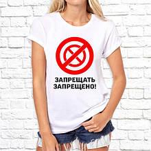 """Женская футболка с принтом """"Шальная императрица"""" Push IT"""