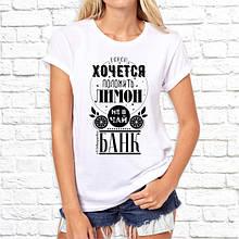 """Женская футболка с принтом """"Порой хочется положить лимон не в чай, а в Швейцарский банк"""" Push IT"""