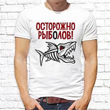 """Мужская футболка с принтом для рыбаков """"Осторожно рыболов!"""" Белый Push IT"""