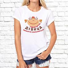 """Женская футболка с принтом """"Девица нельзя не соблазниться"""" Push IT"""