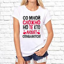 """Женская футболка с принтом """"Со мной сложно, но те, кто любят справляются!"""" Push IT"""