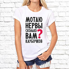 """Женская футболка с принтом """"Мотаю нервы. Сколько вам клубочков?"""" Push IT"""