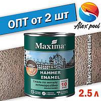 Maxima Эмаль 3 в 1 молотковая 2,3 л Темно-коричневый