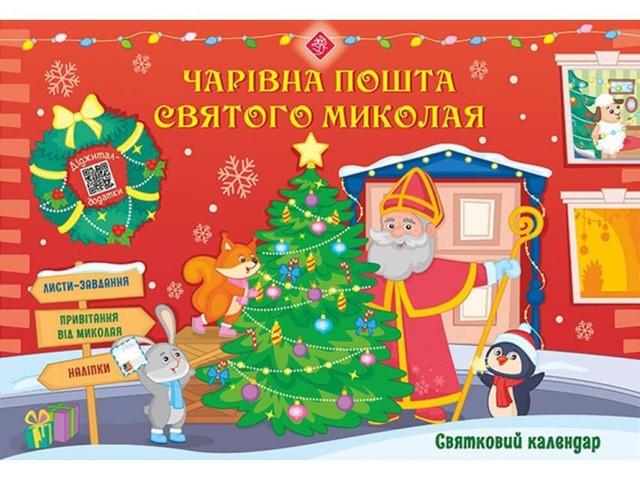 Святковий календар. Чарівна пошта Святого Миколая