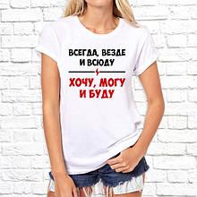 """Женская футболка с принтом  """"Всегда, везде и всюду Хочу, могу и буду"""" Push IT"""