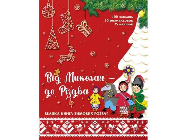 Від Миколая — до Різдва. Велика книга зимових розваг