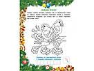 Від Миколая — до Різдва. Велика книга зимових розваг, фото 2