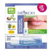 Бальзам для губ Биокон «Интенсивное увлажнение», 4,6г