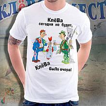 """Мужская футболка для рыболова """"КлёВа сегодня не будет, КлёВа было вчера!"""" Push IT"""
