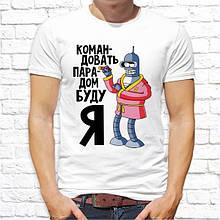 """Мужская футболка с принтом Робот """"Командовать парадом буду я"""" Push IT"""