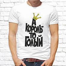 """Мужская футболка с принтом """"А король-то голый"""" Push IT"""