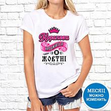 "Белая женская футболка с принтом ""Королеви народжуються в жовтні"" Push IT"
