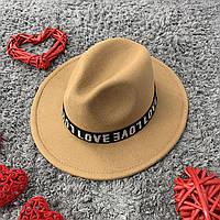 Шляпа Федора унисекс с устойчивыми полями Love бежевая, фото 1