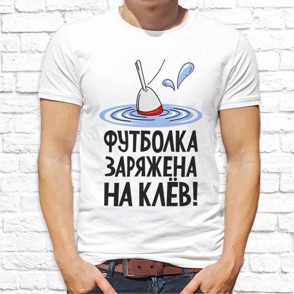 """Чоловіча футболка з принтом для рибалок """"Футболка заряджена на клювання!"""" Push IT"""