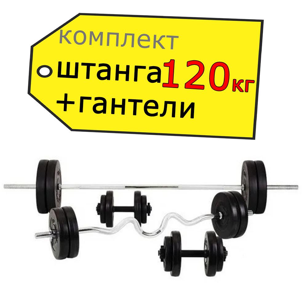 Комплект 120 кг | Штанга наборная прямая 1.8 м + W-образная 1.2 м + Гантели 45 см разборные