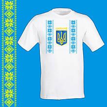 """Мужская футболка - вышиванка  с принтом """"Ukraine: герб и узор"""" Push IT Белый"""