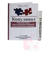 Феромоны для женщин (капулинол)