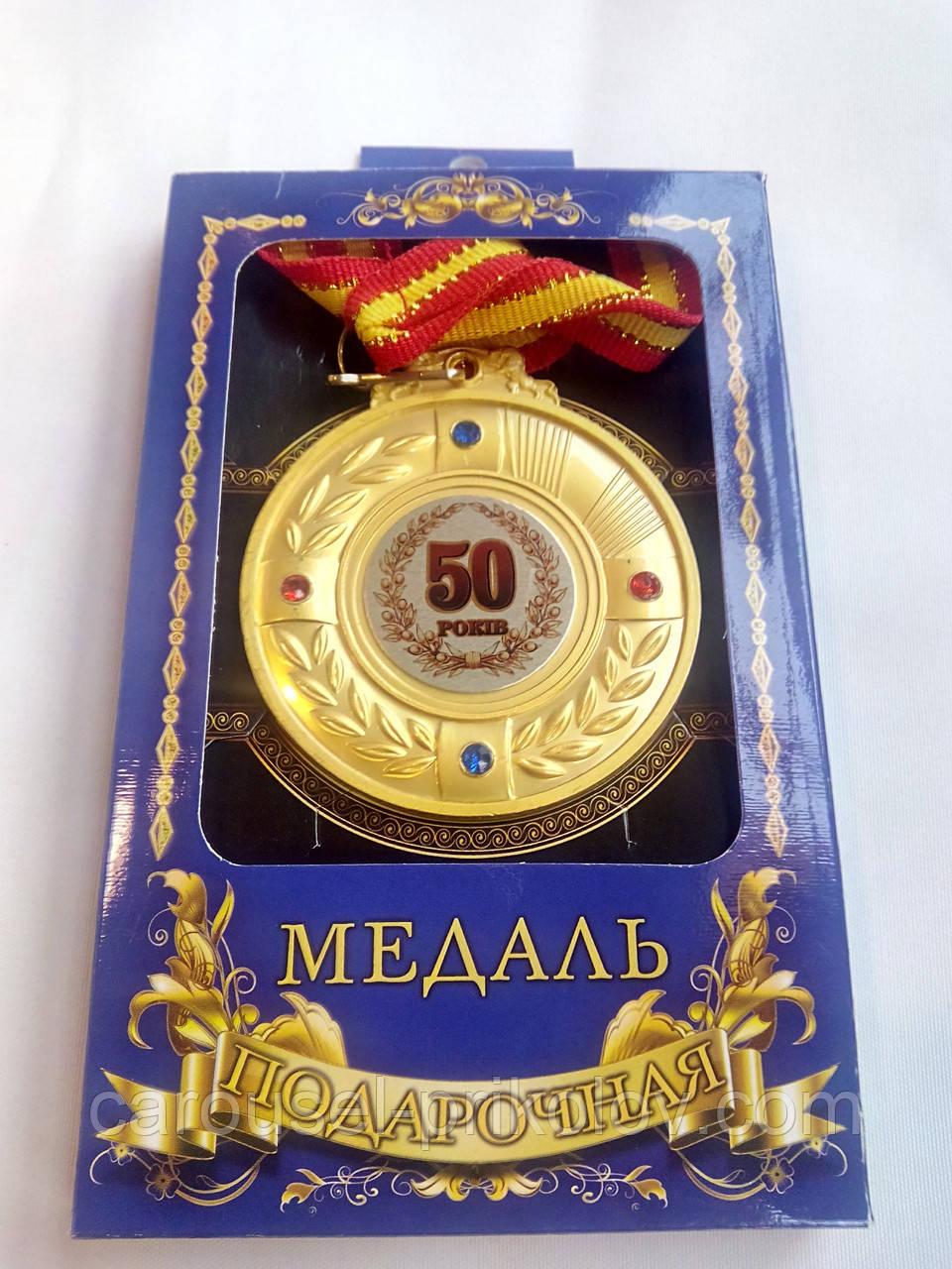 Медаль ювілейна 50 років