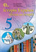 ПОМЕТУН О. І./ІСТОРІЯ УКРАЇНИ, 5 КЛ., ПІДРУЧНИК