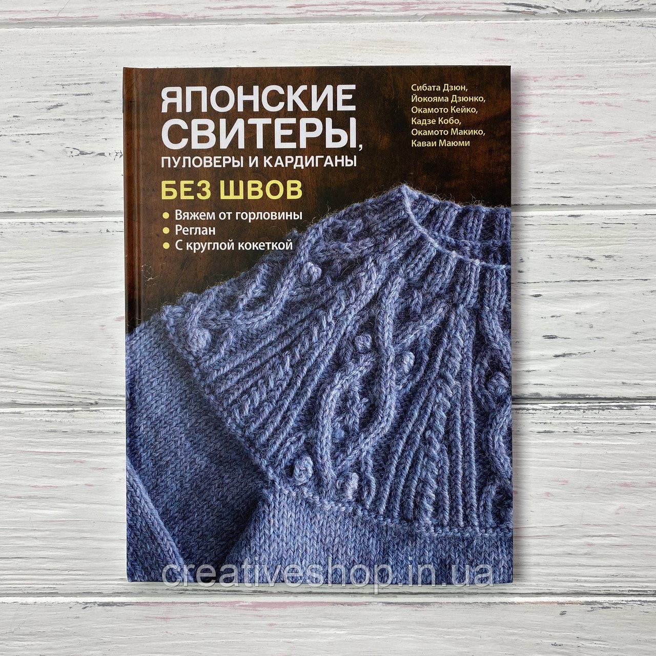 """Книга по вязанию """"Японские свитеры, пуловеры и кардиганы без швов"""""""