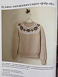 """Книга по вязанию """"Японские свитеры, пуловеры и кардиганы без швов"""", фото 4"""