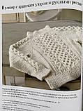 """Книга по вязанию """"Японские свитеры, пуловеры и кардиганы без швов"""", фото 5"""