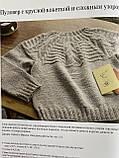"""Книга по вязанию """"Японские свитеры, пуловеры и кардиганы без швов"""", фото 10"""