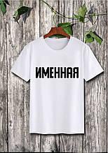 Белая женская футболка Именная Push IT XS
