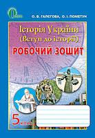 ПОМЕТУН О. І./ІСТОРІЯ УКРАЇНИ, 5 КЛ., РОБОЧИЙ ЗОШИТ