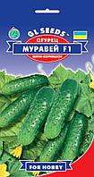 Огурец Муравей F1 гибрид высокоурожайный устойчив к стрессам мини корнишон среднеспелый, упаковка 0,4 г