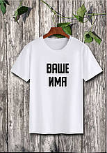 Белая женская футболка с Вашим именем Push IT XS