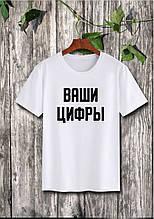 Белая женская футболка с Вашими цифрами Push IT XS