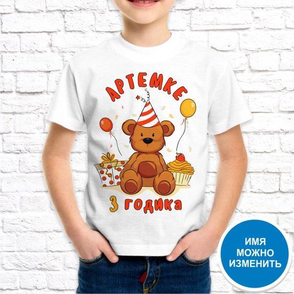 """Футболка для хлопчика з принтом Ведмедик """"Артемчику 3 рочки"""" Push IT"""