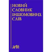 Новий словник іншомовних слів, 40000 слів