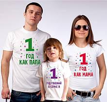 "Футболки Push IT Фэмили Лук Family Look для всей семьи ""1 год как родители"""