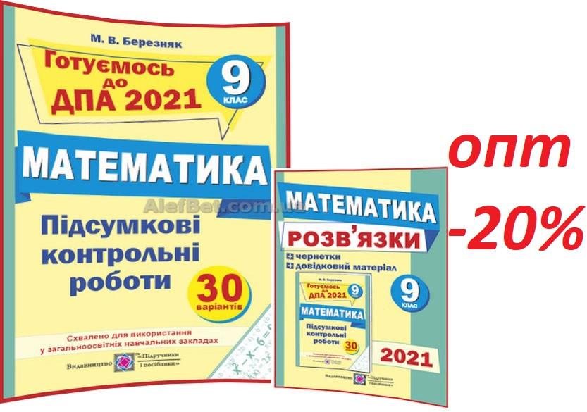 9 клас / ДПА 2020 / Математика. Підсумкові контрольні роботи+Відповіді (комплект) / Березняк / ПІП