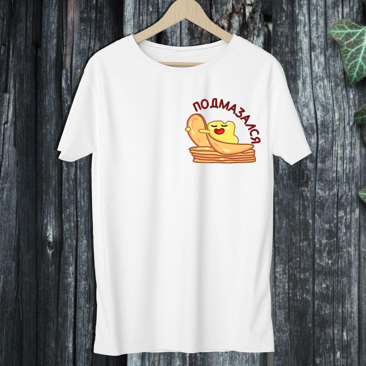 """Чоловіча футболка з принтом """"Подмазался"""" Push IT S, Білий"""